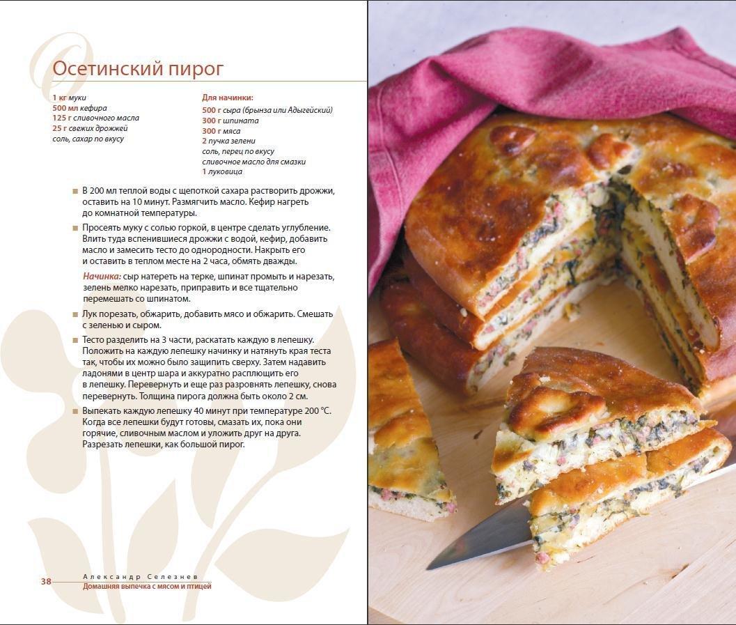 рецепты легких пирогов картинки данным следствия