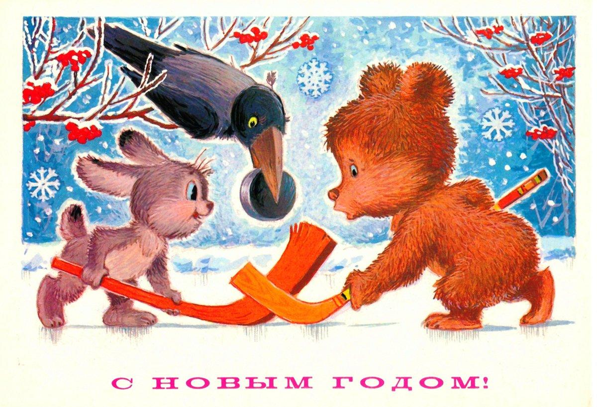 Старые открытки советские