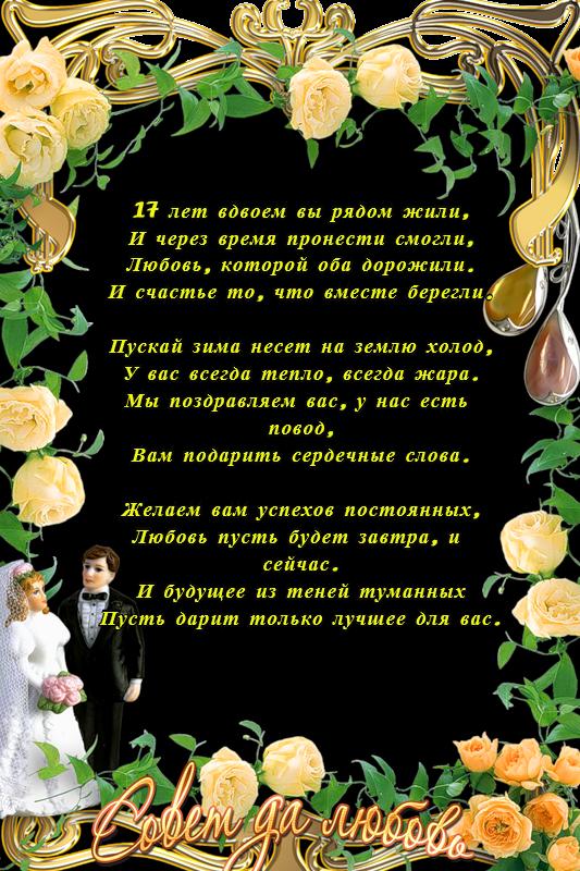 Днем, открытки с годовщиной 17 лет свадьбы