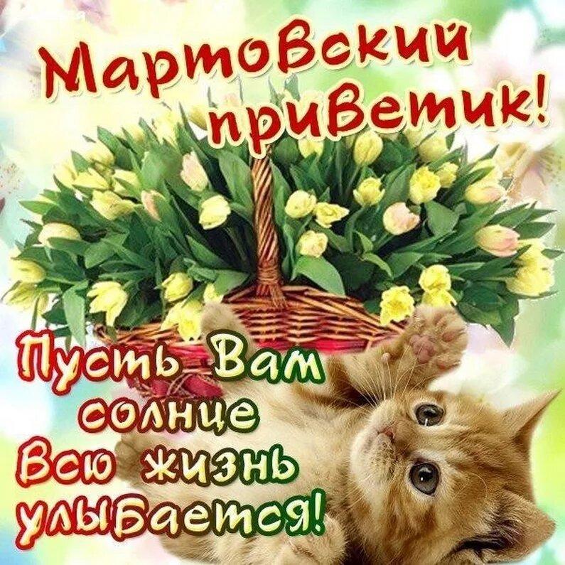 поделиться весенние поздравления друзьями уходящем