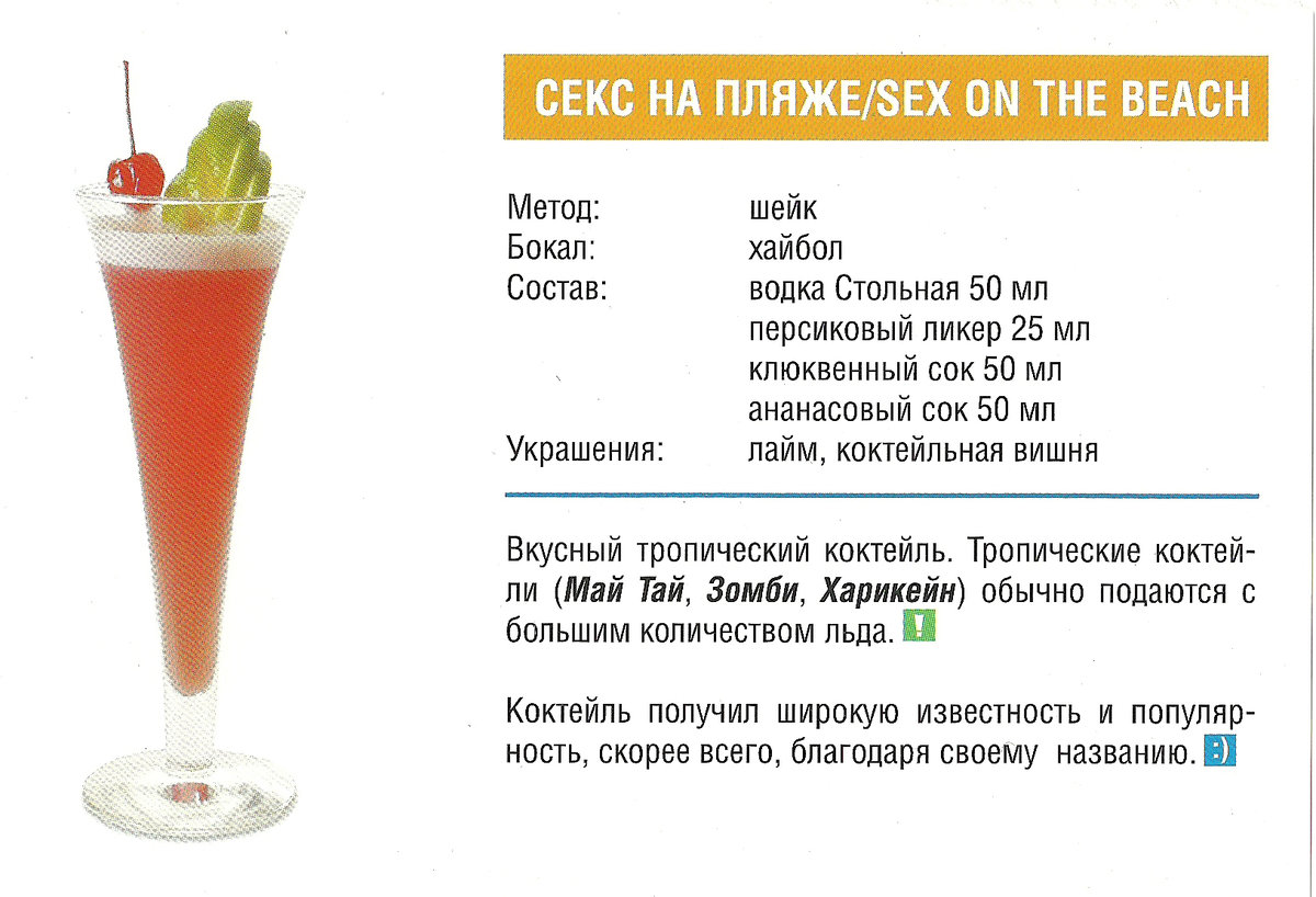 Секс на пляже рецепт