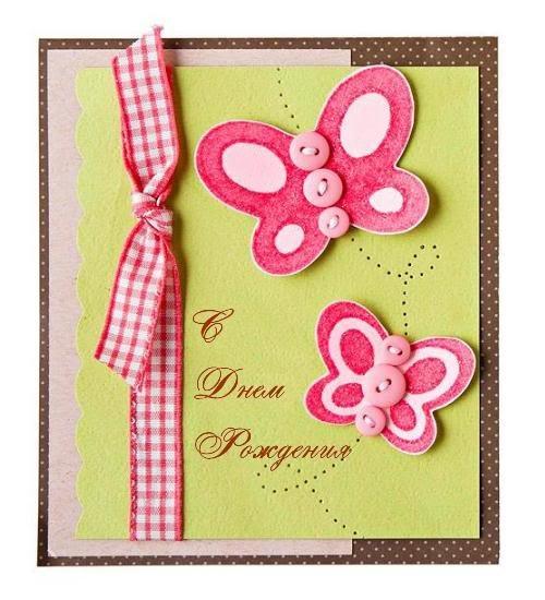 Сделать открытку своими руками на день рождения девочки, кисни