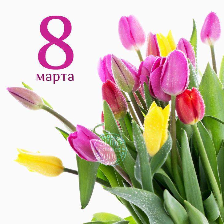 Открытки, европейские открытки с 8 марта