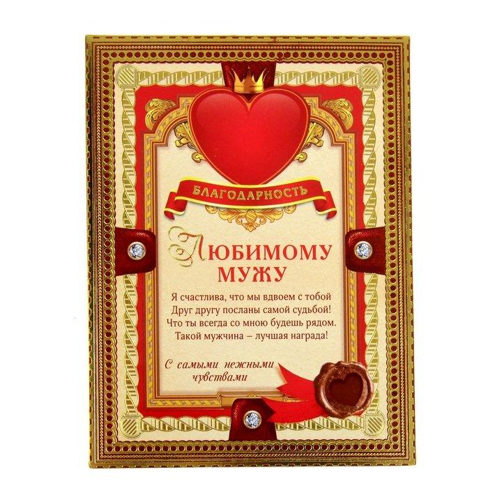 Диплом магнит Любимому мужу карточка пользователя miss katavas  Диплом магнит Любимому мужу