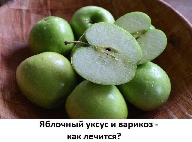 Можно лечить варикоз яблочным уксусом. Рецепты приготовления ...