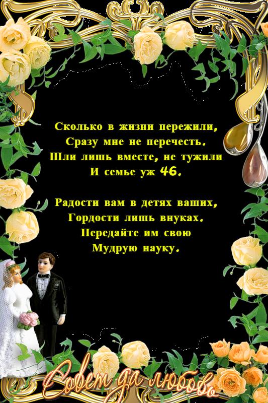 Поздравления свадьбы 46 лет