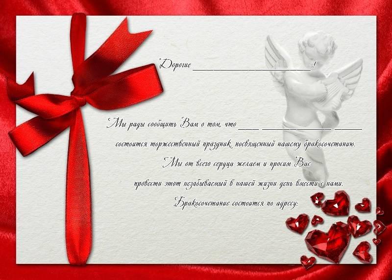 Создание пригласительной открытки онлайн