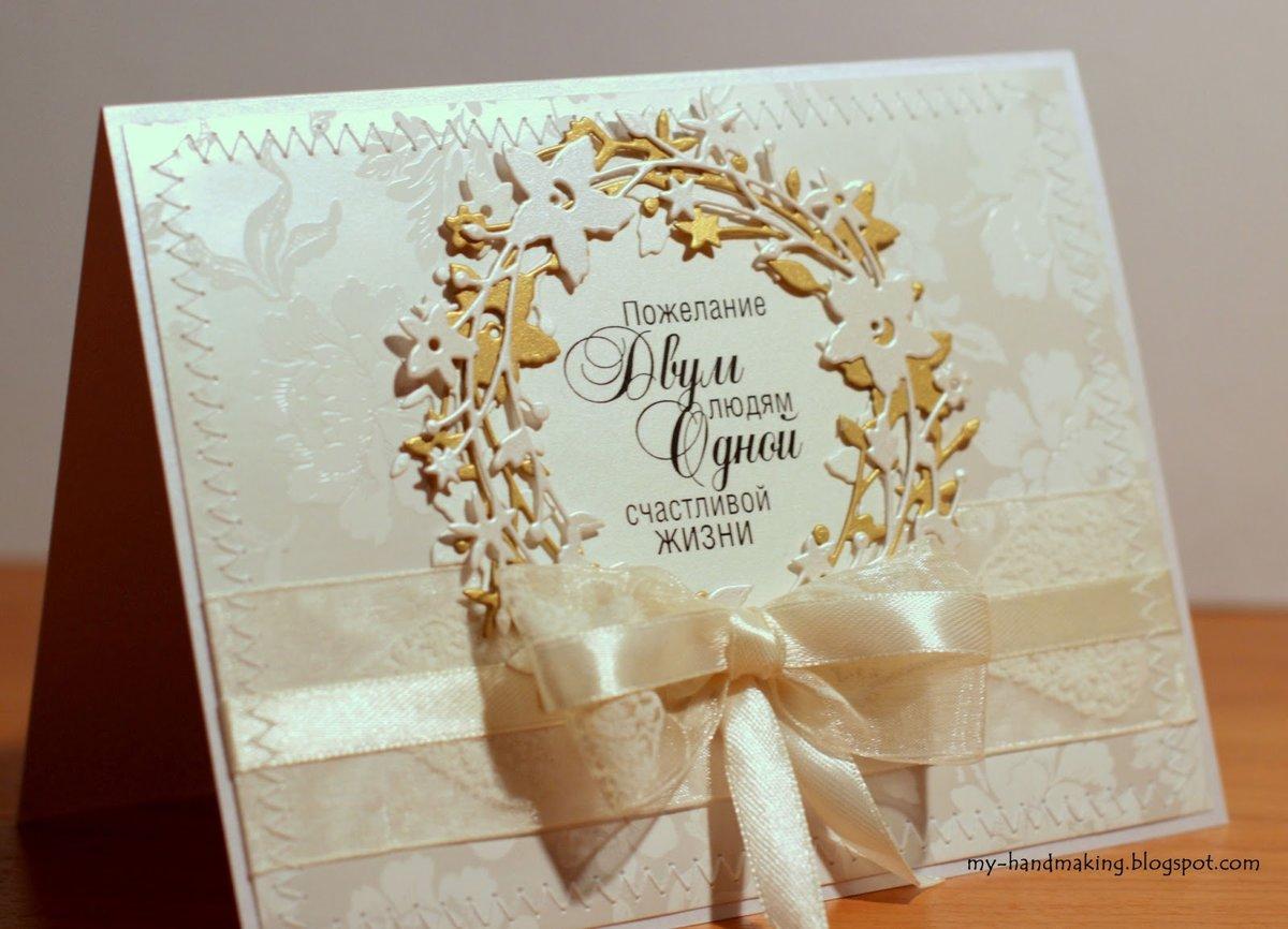 Волной, подписание открытки с днем свадьбы
