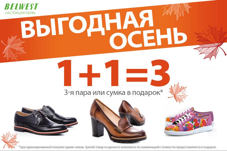 7b6f92da9 ... Выгодная осень в BELWEST! #Скидки #Акция #Распродажа #Дисконт #Сток #