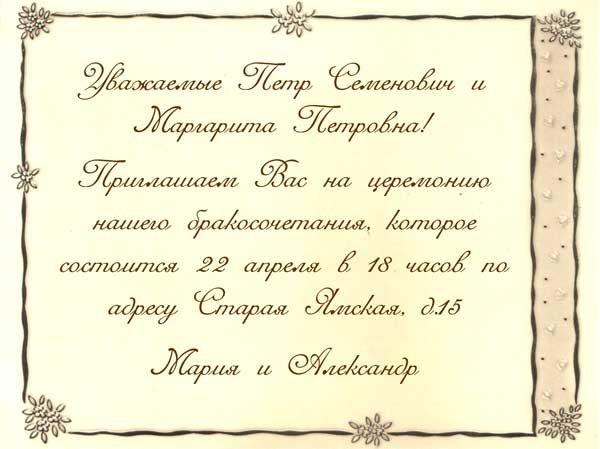 Текст свадебных открыток
