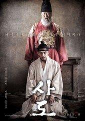 Садо (Sado 2015) онлайн смотреть бесплатно hd - xppx  Король Ёнджо стремится стать идеальным правителем. Его мать имеет самое низкое происхождение, и слухи говорят, что он убил своего старшего брата, чтобы стать королём. Сын у него родился поздно, и Ёнджо назначает его наследником престола. У короля самые высокие ожидания насчёт кронпринца, и требования тоже.