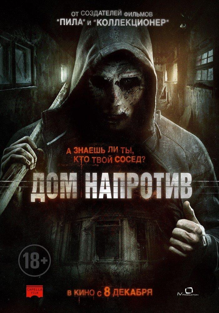 Фильмы ужасов смотреть онлайн