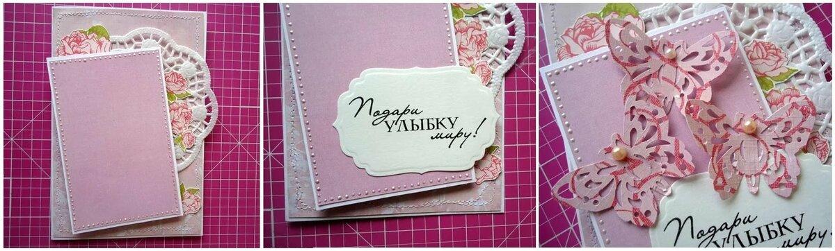 Открытки счастьем, открытки в стиле скрапбукинг своими руками пошагово для мамы