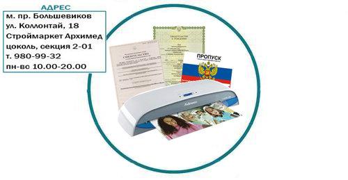 Ламинирование документов краснодар адреса