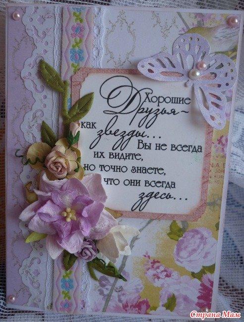 Красиво подписать открытку на день рождения подруге, смешные
