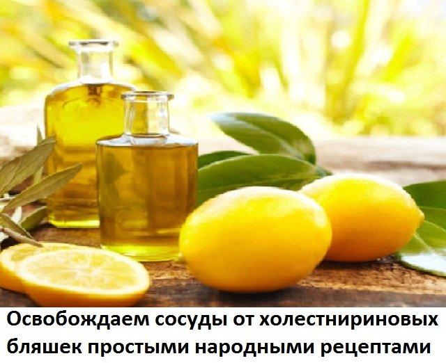 чистка сосудов лимоном с чесноком рецепт