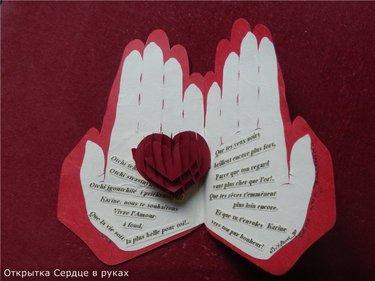 Подарки на день влюблённых своими руками парню фото 870