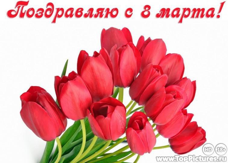 Пиздатое поздравление к 8 марта