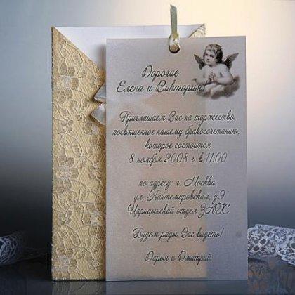 Татарском языке, подпись открытки на свадьбу от семьи