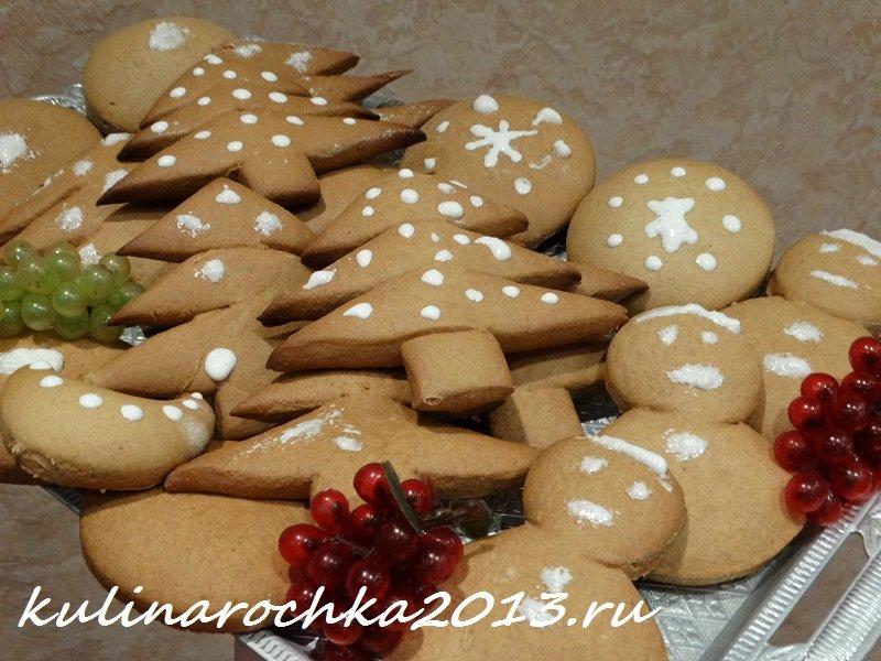Пряники рождественские рецепт с фото пошагово