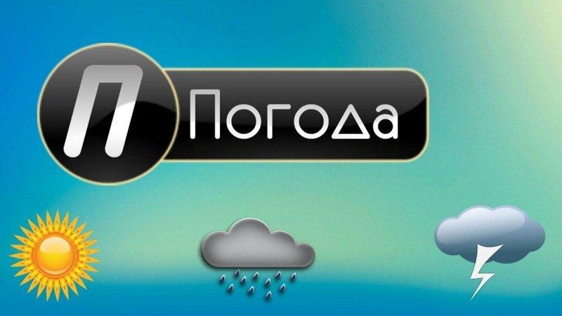 Заставка прогноза погоды