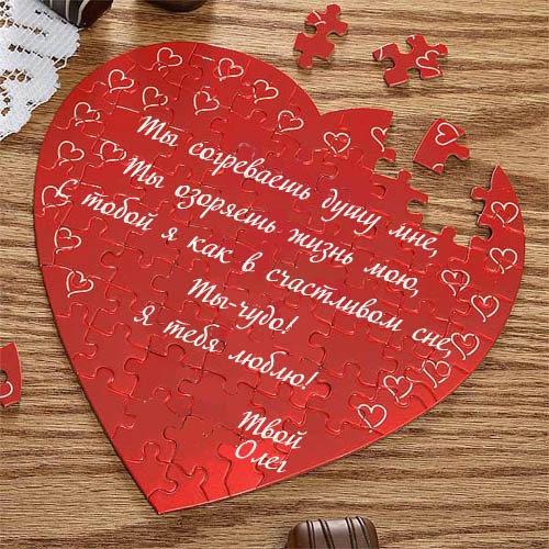 Расставить, послание в открытках самому любимому мужчине