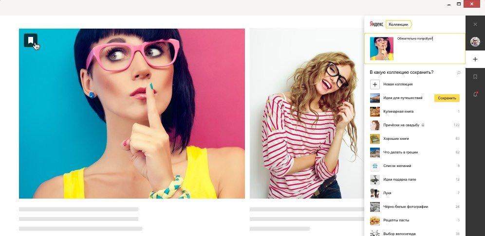 Яндекс.Коллекции — сервис для создания подборок изображений на интересные вам темы, поиска идей и вдохновения в коллекциях других пользователей.