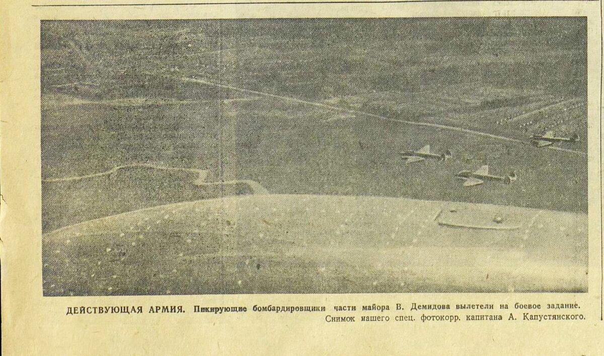 «Красная звезда», 2 июня 1943 года