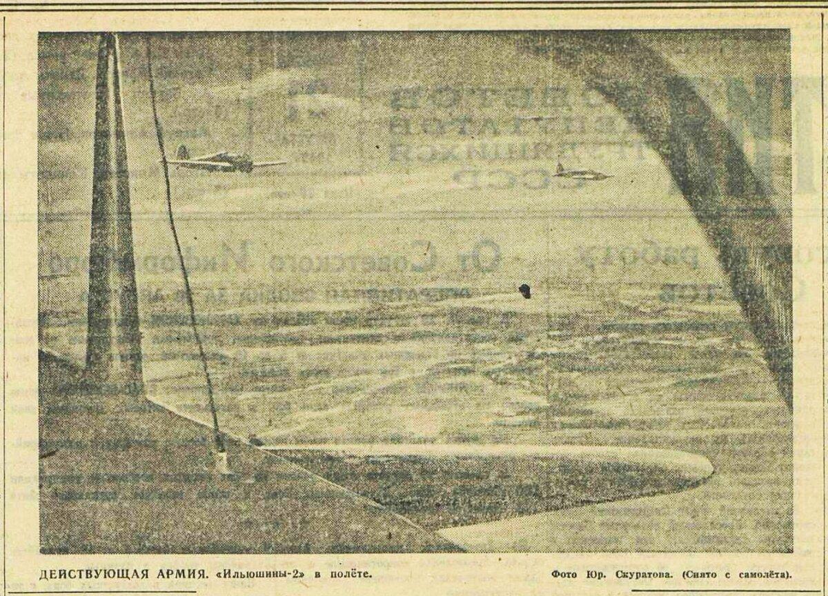 «Известия», 21 августа 1943 года