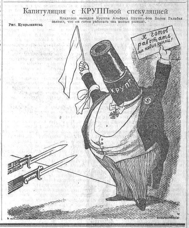 «Правда», 21 апреля 1945 года