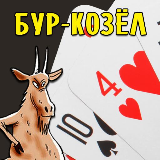 bur-kozel-igra-v-karti