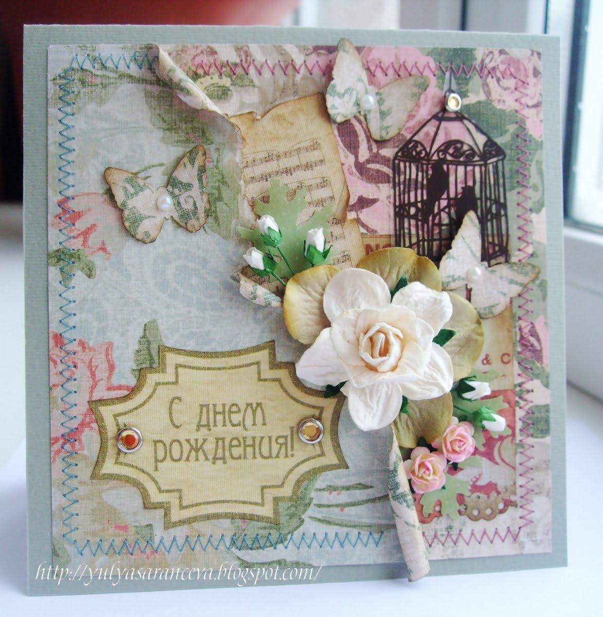 Скрапбукинг открытки с днем рождения для девушки, добрый день