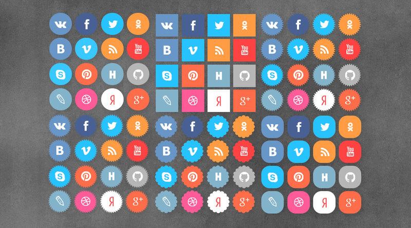 16 иконок социальных сервисов в 6-и вариациях в формате PSD
