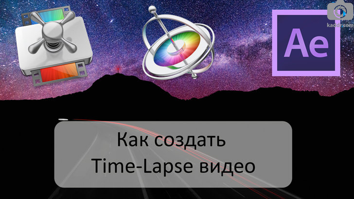 ФотоHack e18. Съемка и создание TimeLapse'ов в ручном режиме