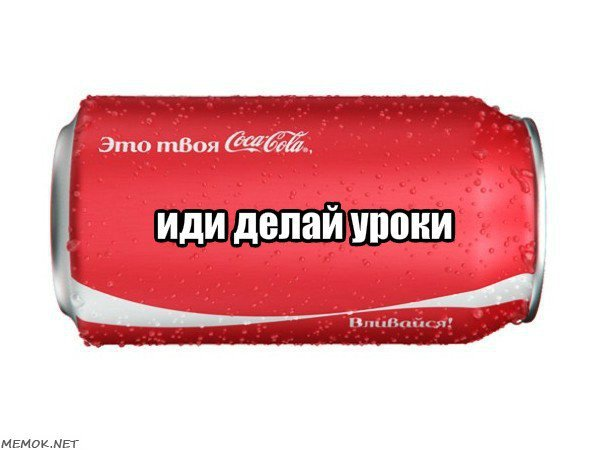 Кока Кола со своим именем  иди делай уроки