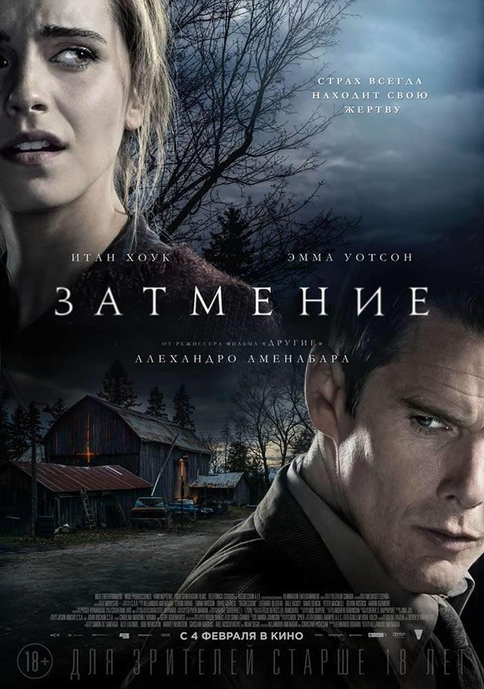 Постер N114254 к фильму Затмение (2015)