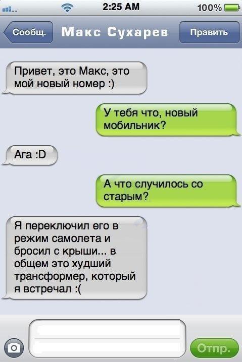Прикольная смс-переписка (50 фотографии) | Webpark.ru