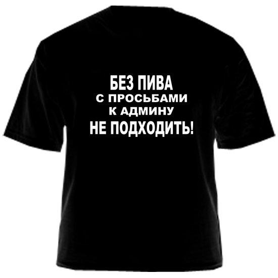 Прикольные Надписи на футболках - Веселая галлерея - Веселая галерея - Улыбнись! - Сайт хорошего настроения:)