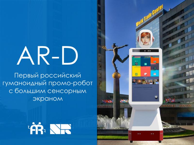 Промо-робот AR-D - Robohunter
