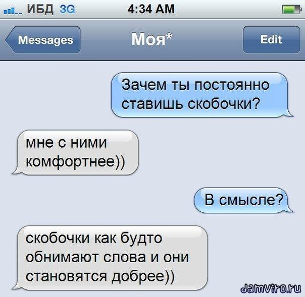 Смешные смс переписки (10 фото)