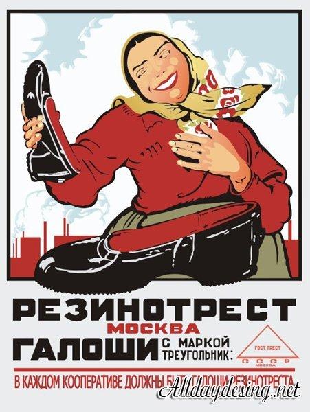 Советские агитационные плакаты в векторе