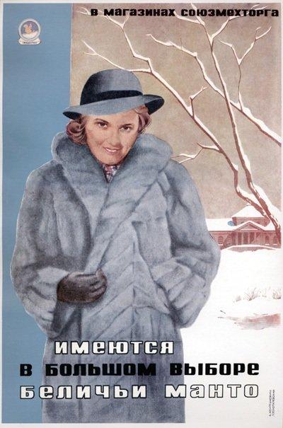 Старые Советские плакаты