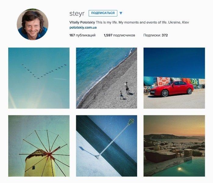 Travel-вдохновение: лучшие Instagram-аккаунты украинских путешественников - фото 1