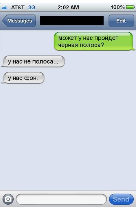 Угарные СМС-переписки