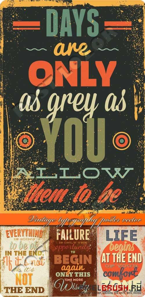 Винтажные постеры | Vintage typography poster vector