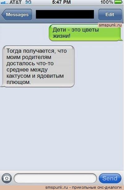 Забавные SMS-переписки (36 фото)
