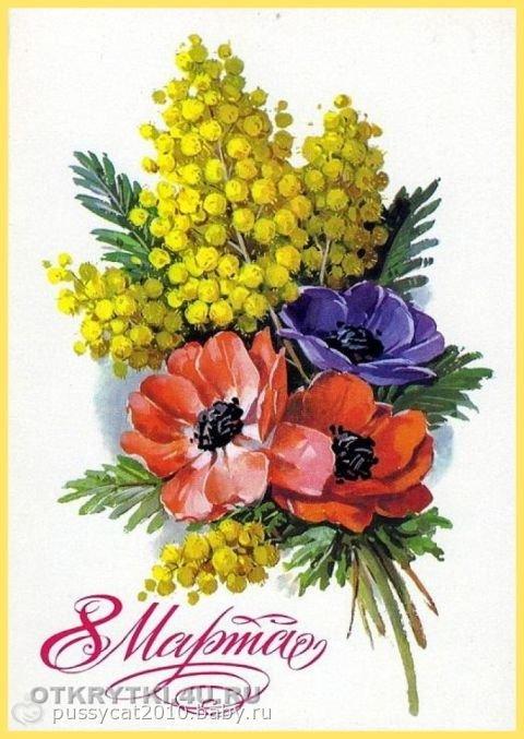 8 марта открытки с мимозами