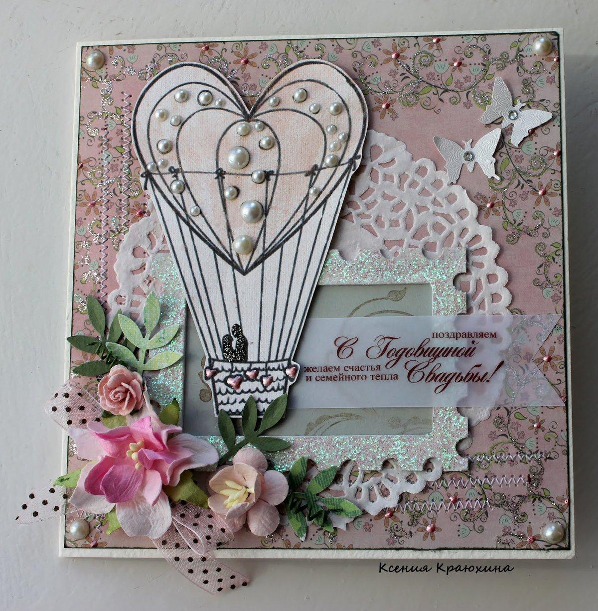 Создать открытку на годовщину свадьбы