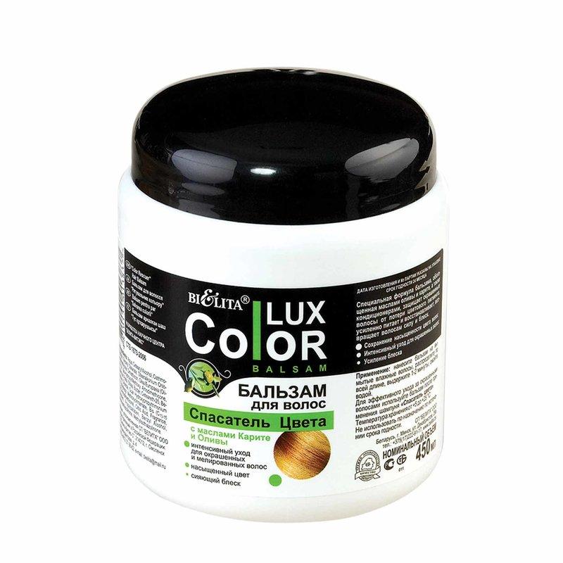 Бальзам для волос «СПАСАТЕЛЬ ЦВЕТА» с маслами оливы и карите - Косметика - Belita Витэкс