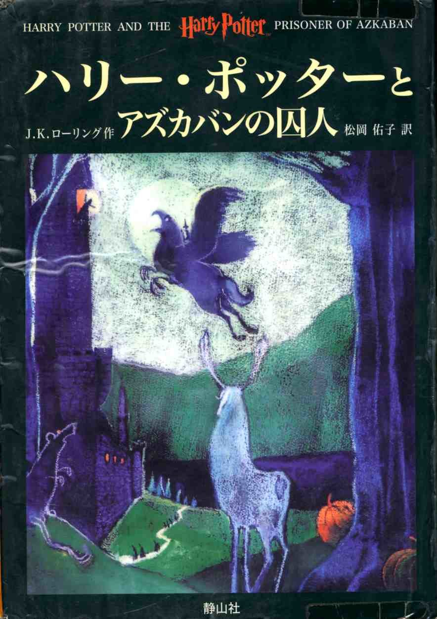 a book report on harry potter and the prisoner of azkaban